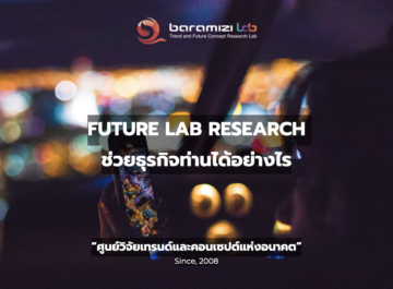 Future Lab Research